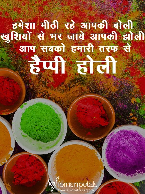 holi wishes text