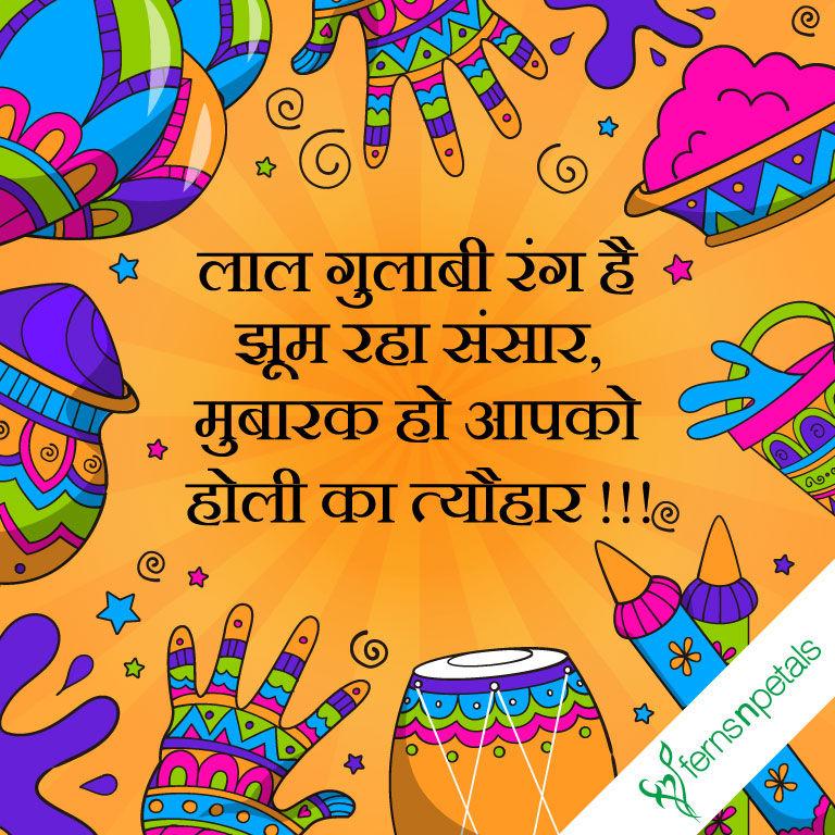 holi wishes hindi images