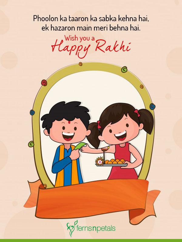 raksha bhandhan greeting for brother