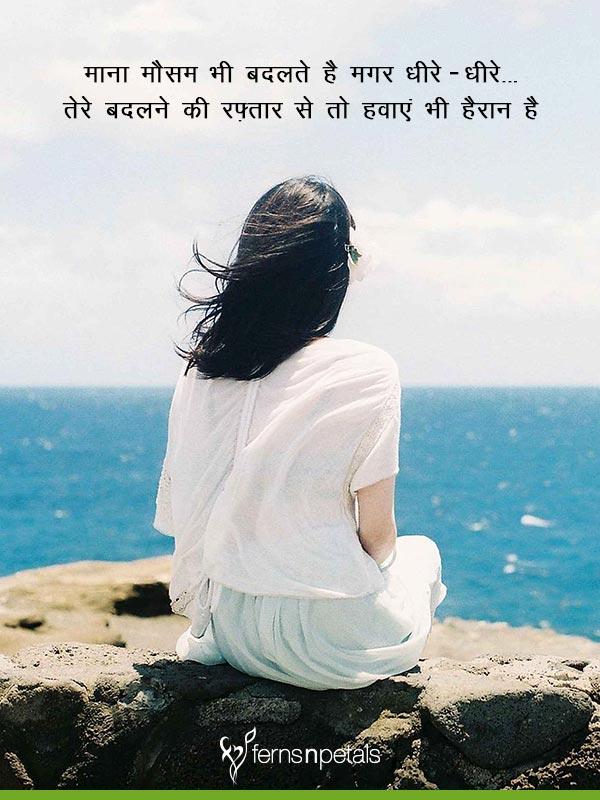 Sad Shayari In Hindi Best Sad Shayari Quotes For Whatsapp 2020